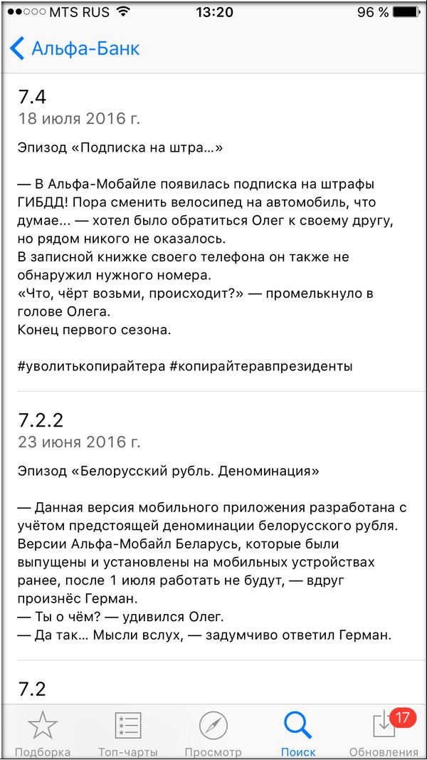 Обзор мобильных приложений №2: Пользователи не рады обновлениям